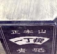 Tengu-do 1a1