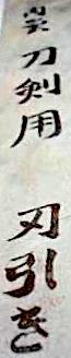 Uchigumori Token-yo Habiki 1a2.jpg