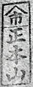 Yamaichi 2a1