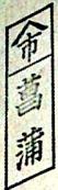 Yamaichi Shoubudani 12K 1a.png
