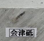 Aizu.jpg