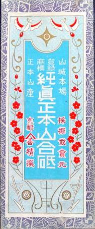 Hatanaka box