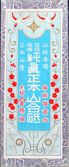 Hatanaka box.png
