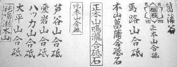 Hatanaka Nakayama stamps 1a kopie