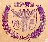 japan-tool-narutakinakayama-kamisori-size-1a1