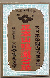 Japan Tool Narutaki:Nakayama? Kamisori size 1a2.png