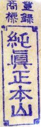 Jun shin shōhonyama awasedo