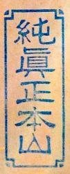 Jun shin shōhonzan 2.jpg