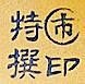 Maruichi shirushi tokusen 2.jpg