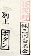 Nagura Botan.jpg