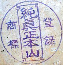 Nakayama Hatahoshi 4c.jpg