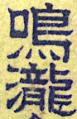 Narutaki 2 (kanji < 1946) kopie.png