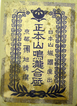 Narutaki 2 (kanji < 1946).png