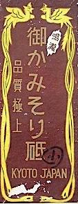 NARUTAKI  KAMISORI TOISHI 1b.png