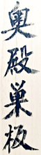Okudo Suita Box.png