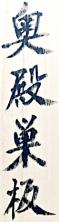 Okudo Suita Box.png