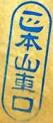 Shōhonzan-sha kuchi