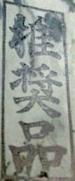 Suishō-hin.jpg