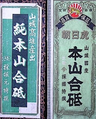 Yamashiro boxes 1a