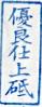 yuryo-shiageto-2