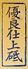 Yūryō shiageto(ishi) 3.jpg