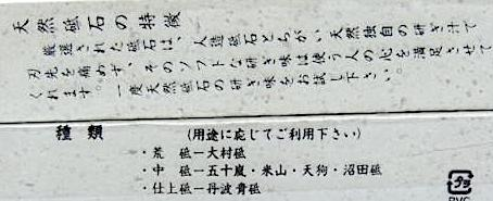 Igarashi 2b