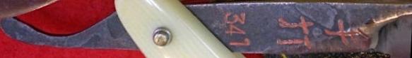 Kamijō Yukio 341 teuchi 1a2