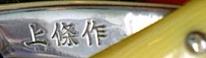 Kamijō Yukio 357 teuchi 1a1
