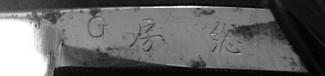 Iwasaki Bōsō G 1a1