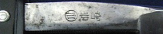 Iwasaki Bōsō HG 1a2