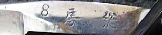 Kamijo Boso 3a1
