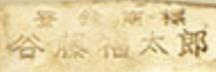 Iwasaki by Tanifuji, Fukutaro 1e kopie